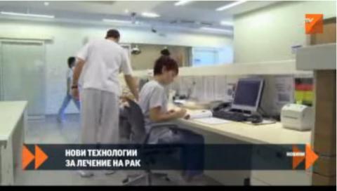 Нови технологии за лечение на рак - TV7