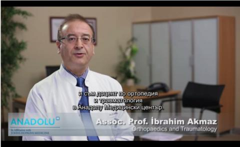Доц. д-р Ибрахим Акмаз (Ibrahim Akmaz)