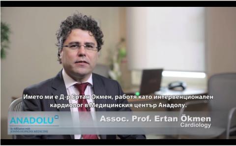 Проф. д-р  Ертан Йокмен (Ertan Okmen)