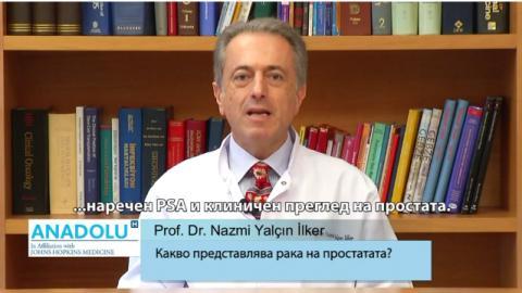 Ранна диагностика за рак на простатата