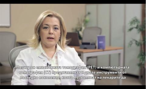 PET CT (позитронно-емисионна томография)