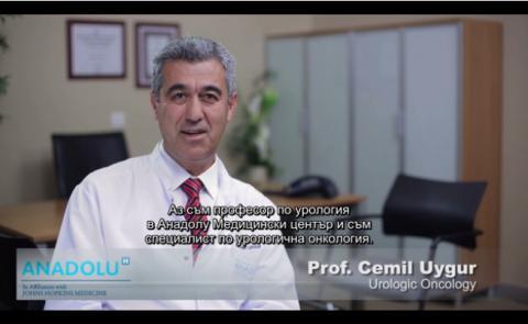 Проф. д-р Джемил Уйгур (Cemil Uygur)