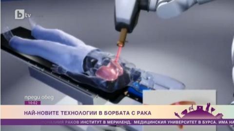 Новите технологии срещу рака при децата