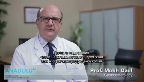 Причини и подготовка за ендоскопия