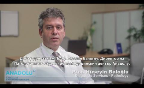 Проф. д-р Хюсеин Балоглу (Hüseyin Baloğlu)