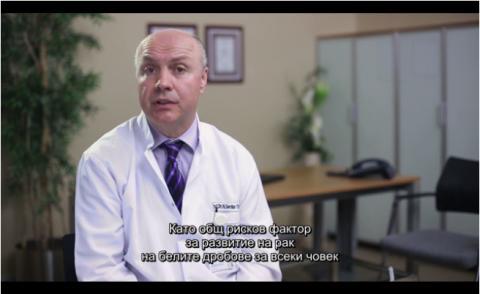 Рискови фактори за рак на белите дробове