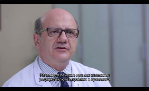 Лечение на рефлуксна болест