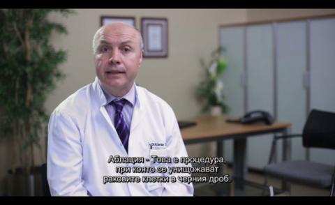 Стадии на рака на черния дроб