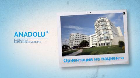 Презентация медицинского центра Анадолу
