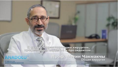 Д.м.н. Проф. Метин Чакмачы - CV