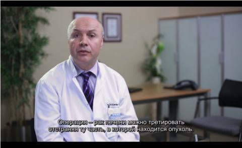 Стадии рака - Лечения рака печени