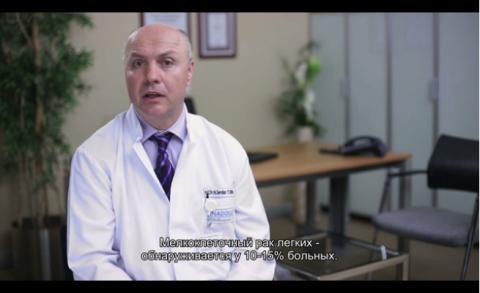 Типы рака лёгких - Мелкоклеточный рак лёгких