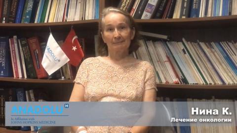 Нина К. - Лечение онкологии