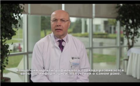 Мультидисциплинарный подход в лечении рака
