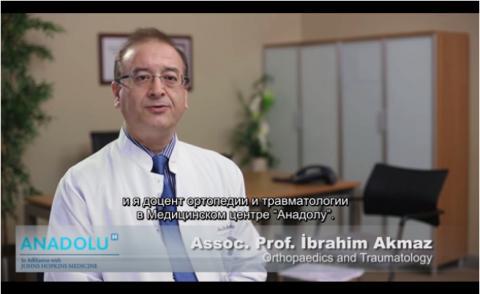 Д.м.н. Доц. Ибрахим Акмаз - CV