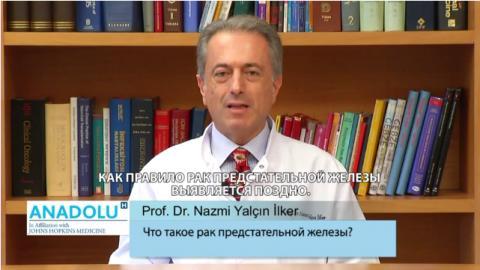 Что такое рак предстательной железы?