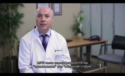 Мелкоклеточный рак лёгких