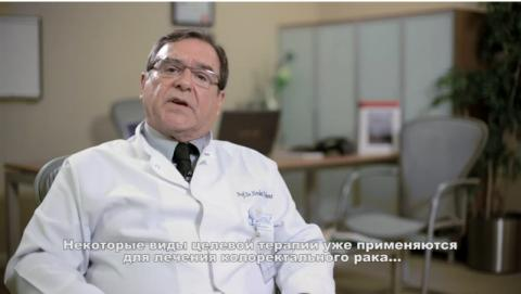 Таргетная терапия при рака толстой кишки