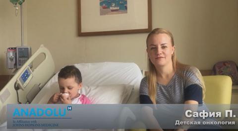 Сафия П.- Детская онкология