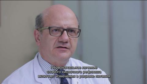 Лечение гастроэзофагеального рефлюкса