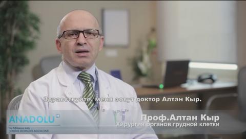 Д.м.н. Проф. Алтан Кыр - CV