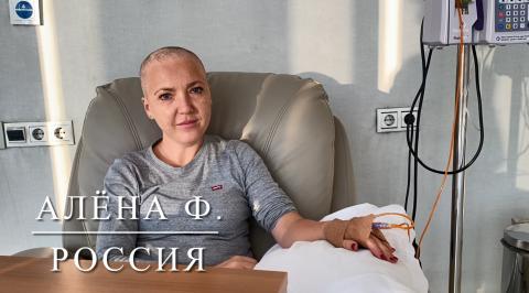 Алёна Ф. – Онкология(отделение химиотерапии)