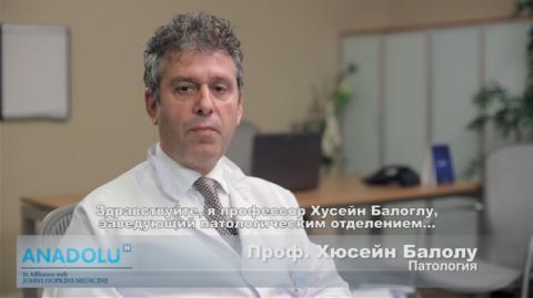Д.м.н. Проф. Хюсейн Балоглу - CV
