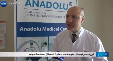 Anadolu Medical Center- Echourouk TV
